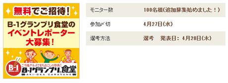 大満喫♪「B-1グランプリ食堂」@秋葉原