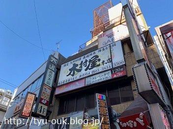 昼飲み最高!ぷりぷりもつ鍋パーティー♪ ~木村屋本店 上野