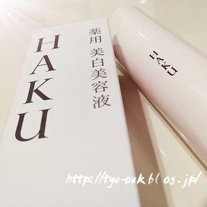 3月21日発売!資生堂「HAKU メラノフォーカスV」