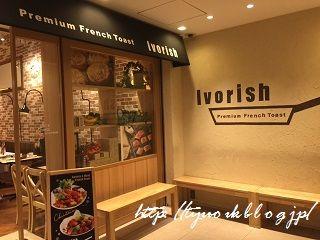 12月26日からニューイヤーメニューをスタート! ~フレンチトースト専門店「Ivorish(アイボリッシュ)」