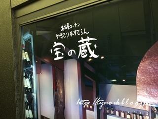 リピートです♪ ~『宝の蔵 日本橋店』