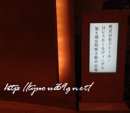 2015年5月 ドトール・日レス株主総会 土産♪