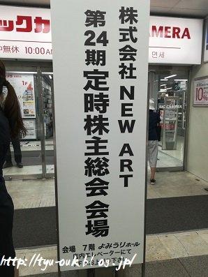 2018年3月権利 NEW ART(旧シーマ)株主総会&お土産