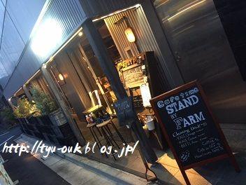 おいしい野菜が食べたい~! ~渋谷「STAND BY FARM 松濤」
