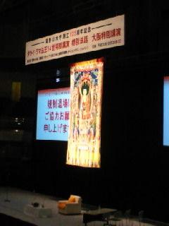 ダライラマ法王講演会@大阪