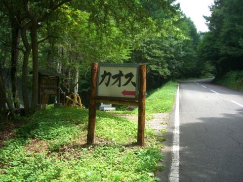 【日常】異界の門を発見!!!!