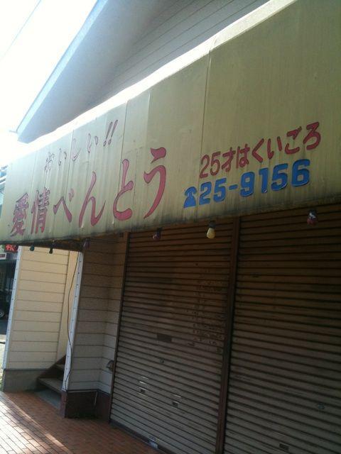 【日常】弁当屋に相応しくない電話番号wwwww