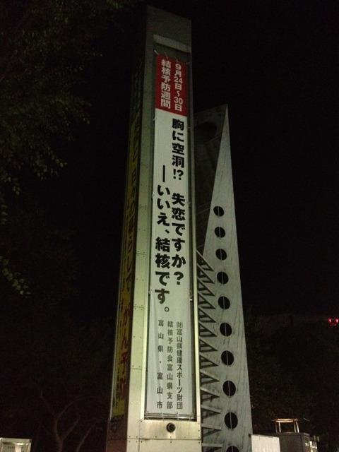 【地域】富山県庁のセンスいろんな意味でヤバイわ