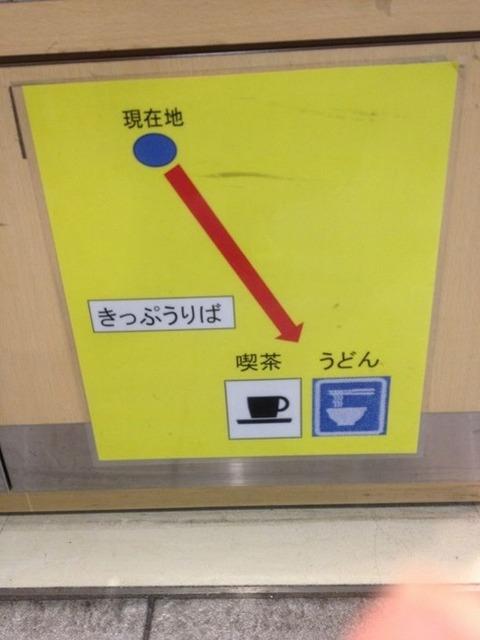 【地域】岡山駅にある地図がアバウトすぎる