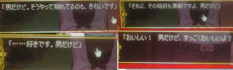 【ゲーム】乙女ゲーの主人公名を「男だけど」にした結果がこれだよ