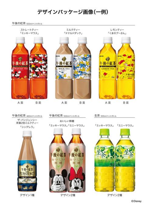 【ディズニー】午後の紅茶と生茶パッケージがきゃわわ!