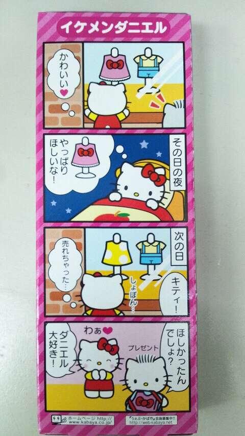 【キャラクター】キティちゃんの彼氏がイケメンすぎる件