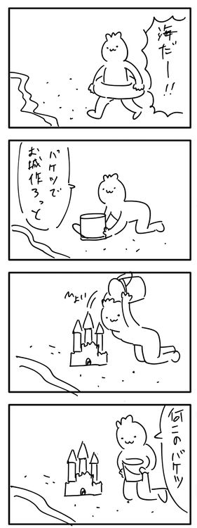 【漫画】砂浜でお城をつくろう!