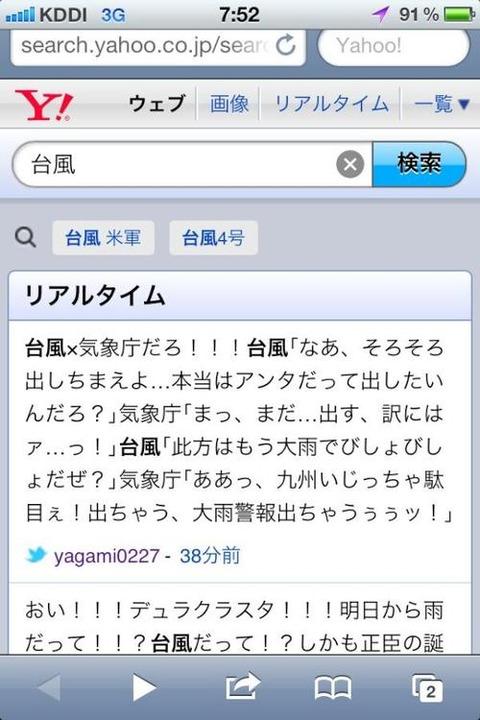 【天気】台風のリアルタイムの情報がイカれた