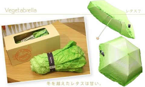 【アイテム】野菜に見せかけた傘「Vegetabrella」