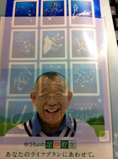 星座の切手シート…キラキラして素敵…☆とか