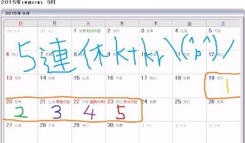 【速報】 2015年9月に5連休\(^p^)/