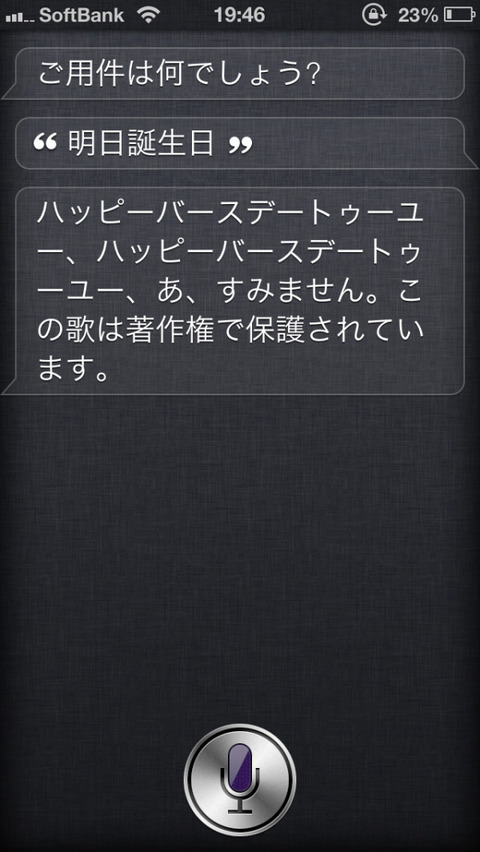 【Siri】Siriに「明日誕生日」って言ったら予想外の答えが