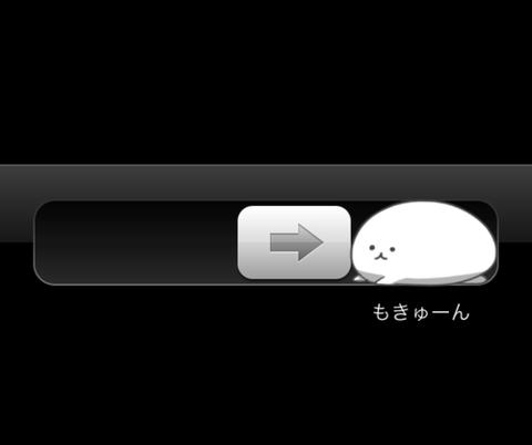 【iPhone】ロック解除阻止