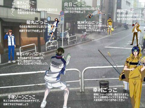【テニプリ】テニプリクラスタへ捧ぐ「ごっこ遊び」のし方