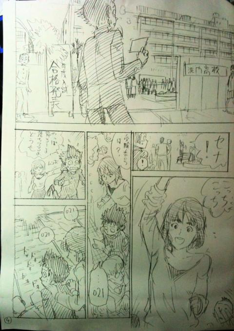 【アイシールド】アイシールド1話目のネーム!