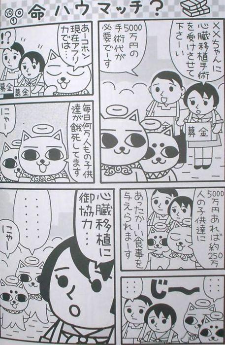 【漫画】命ハウマッチ