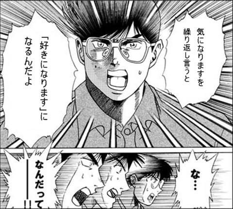 【漫画】恋愛の極意