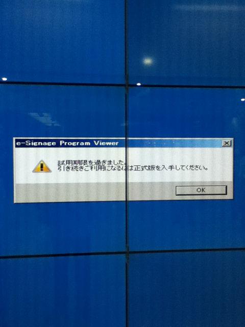 【日常】新大阪駅のモニタひどい