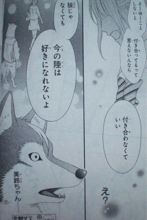 【漫画】最近の少女漫画がおかしい件