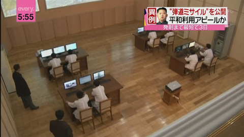 コレが北朝鮮の「ロケット」打ち上げを指揮する「管制室」過疎りすぎ