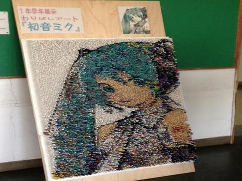 【アート】中学校の文化祭で、割り箸で作った初音ミクさんが凄すぎる