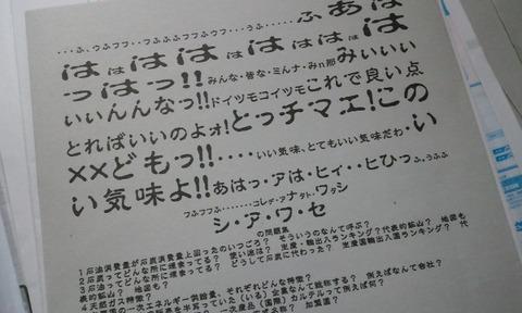 【学校】地理の先生が作ったマ○キチプリント