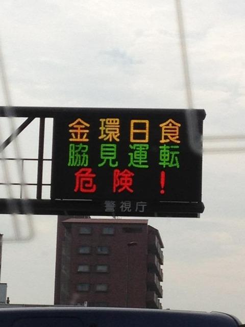 【金環日食】警視庁の日食限りのスペシャル電光掲示板