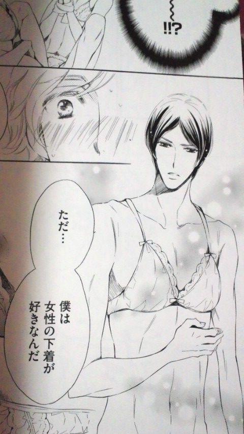 【漫画】そうなんですか