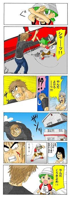 【よつばと】パロ漫画がじわじわくる
