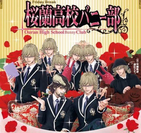 【タイバニ】桜欄高校バニー部