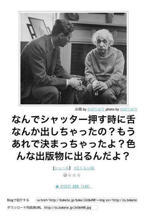 【おもしろ】アインシュタイン涙目wwwwww