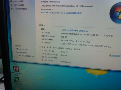 【生活】Windows 7の最大容量…(驚