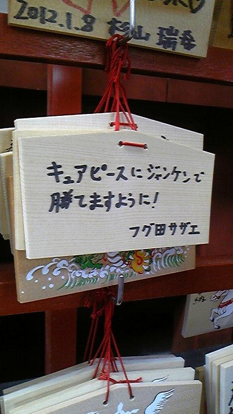 鶴岡八幡宮にサザエ来てるwww