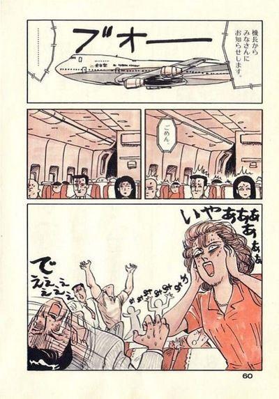 【漫画】機長からのお知らせです