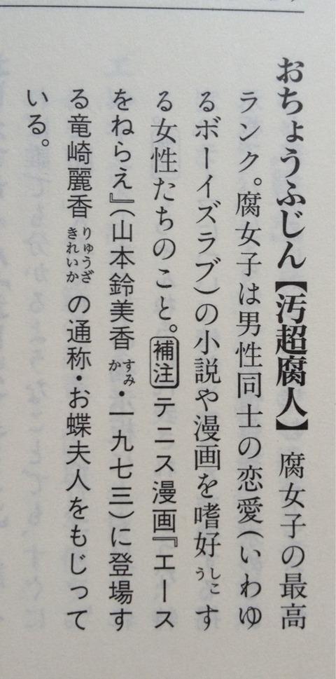 【勉強】国語辞典がまたしても載せなくていい単語を…