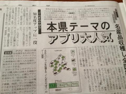 【地域】グンマーの流行りが理解不能