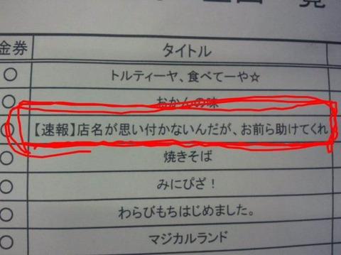【学校】学園祭のお店の名前wwwww