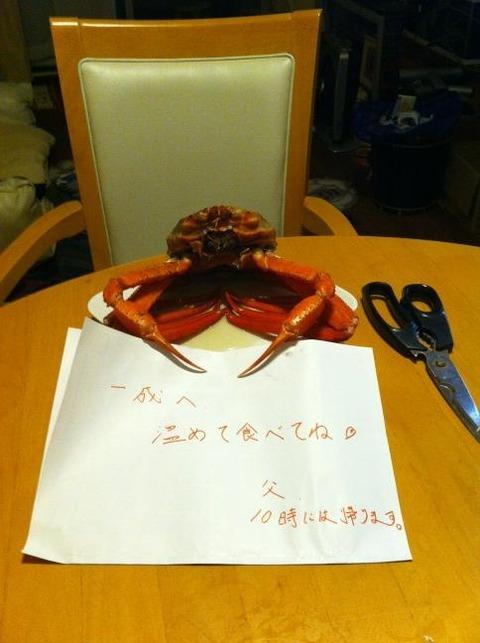 【日常】親父が書いた、夕飯のメモがクソワロwwww