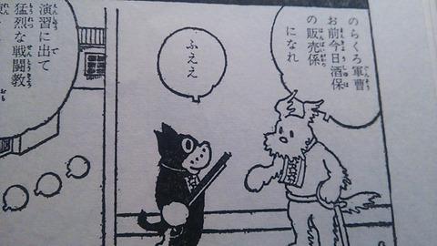 【漫画】日本最古の「ふええ」候補