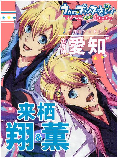 【うたプリ】ご当地双子アイドルポスター