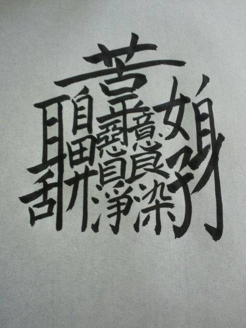 【雑学】108画の「ぼんのう」と読む。書くことで煩悩を取り去れ