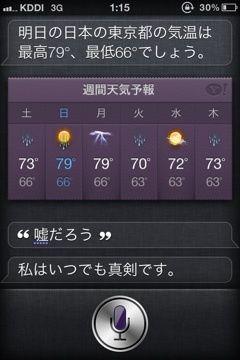【Siri】Siriさんの教えてくれた天気予報やばい