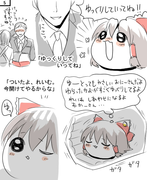東方 漫画 おすすめ