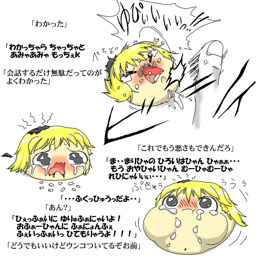 【テンプラあき】まりしゃにテンプレ制裁 コメント